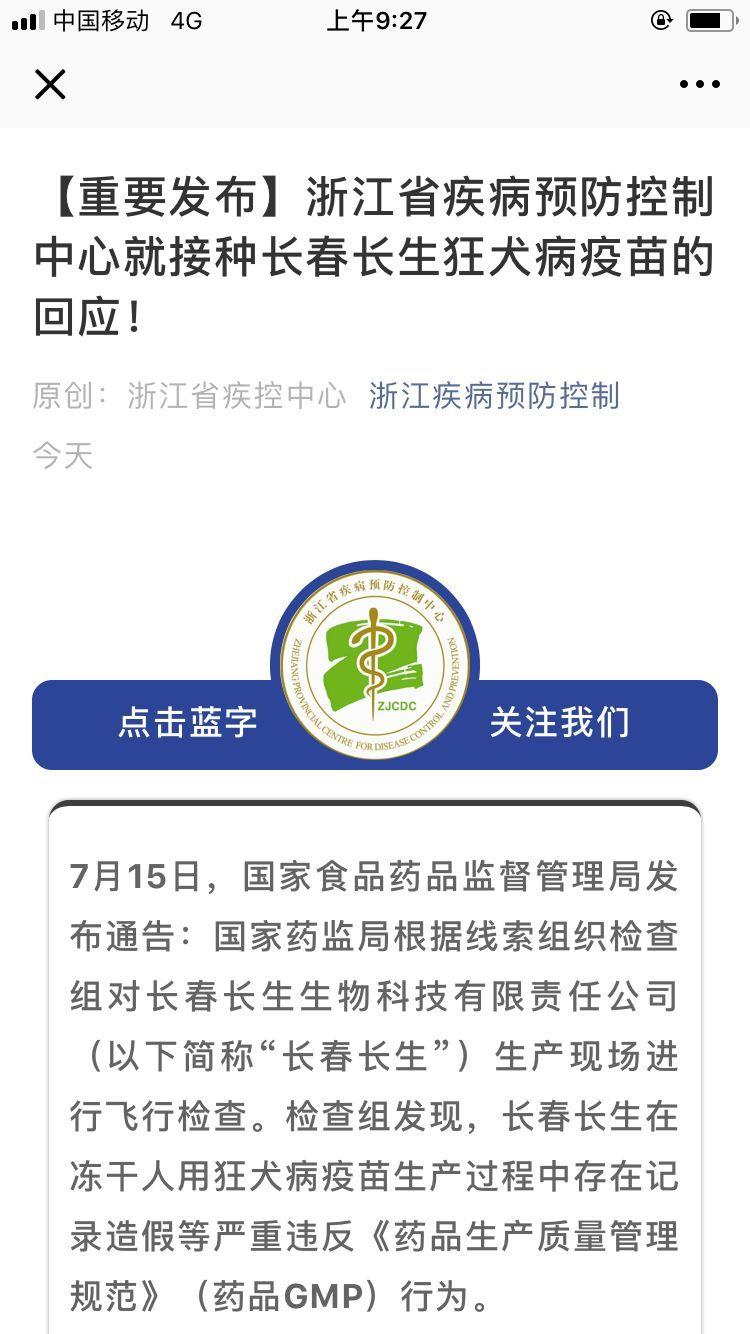 问题疫苗?平阳县疾控中心的官方回应来了!
