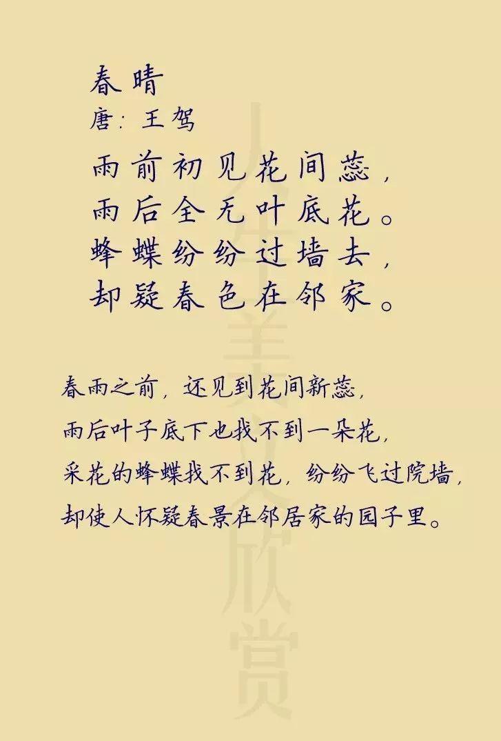 【每日一诗】春晴 王驾