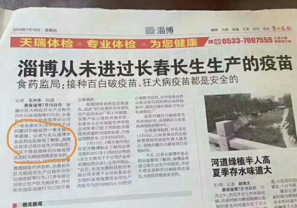 鲁中晨报网_鲁中晨报:《淄博从未进过长春长生生产的疫苗》一文报道有误 ...