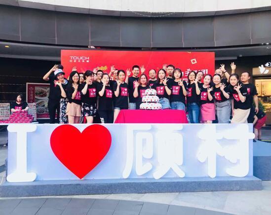 [原创]视点丨宝山正大乐城三周年庆盛大启幕(图)
