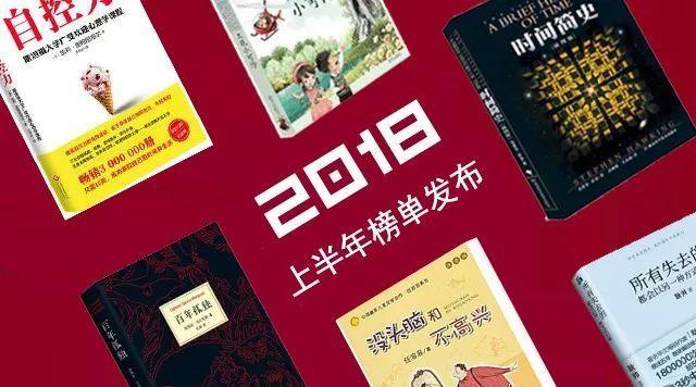 2018图书排行榜_亚马逊2018年度图书排行榜