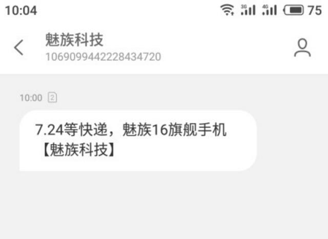 魅族给数码KOL发短信,传说中的魅族16要来了?