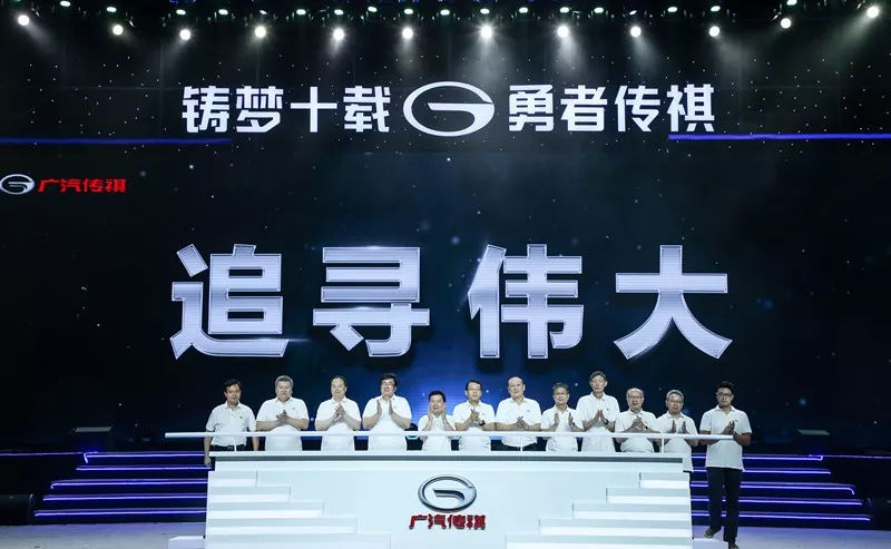 [原创]步入全新十年 广汽传祺发布全新品牌口号(图)