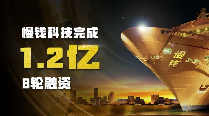 慢钱科技获1.2亿B轮融资:融捷集团领投,福晟集团、新大洲控股跟投