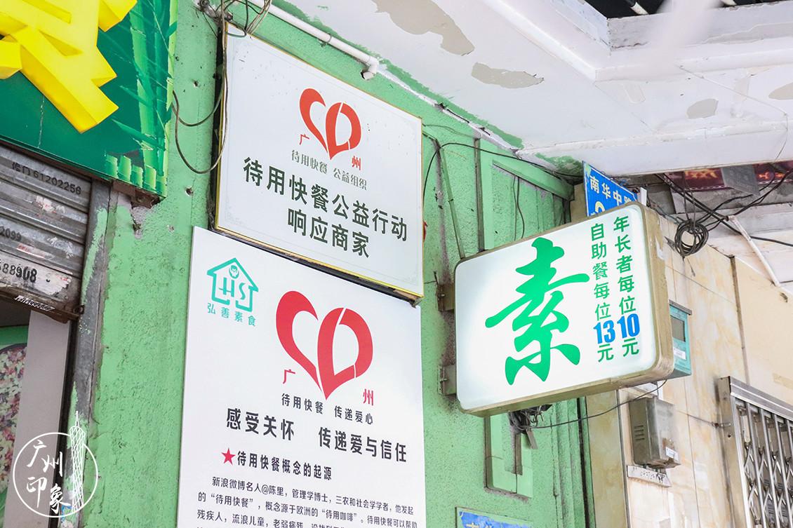 [原创]广州这家餐厅火了!用8元传递爱,温暖1400万人!(图)