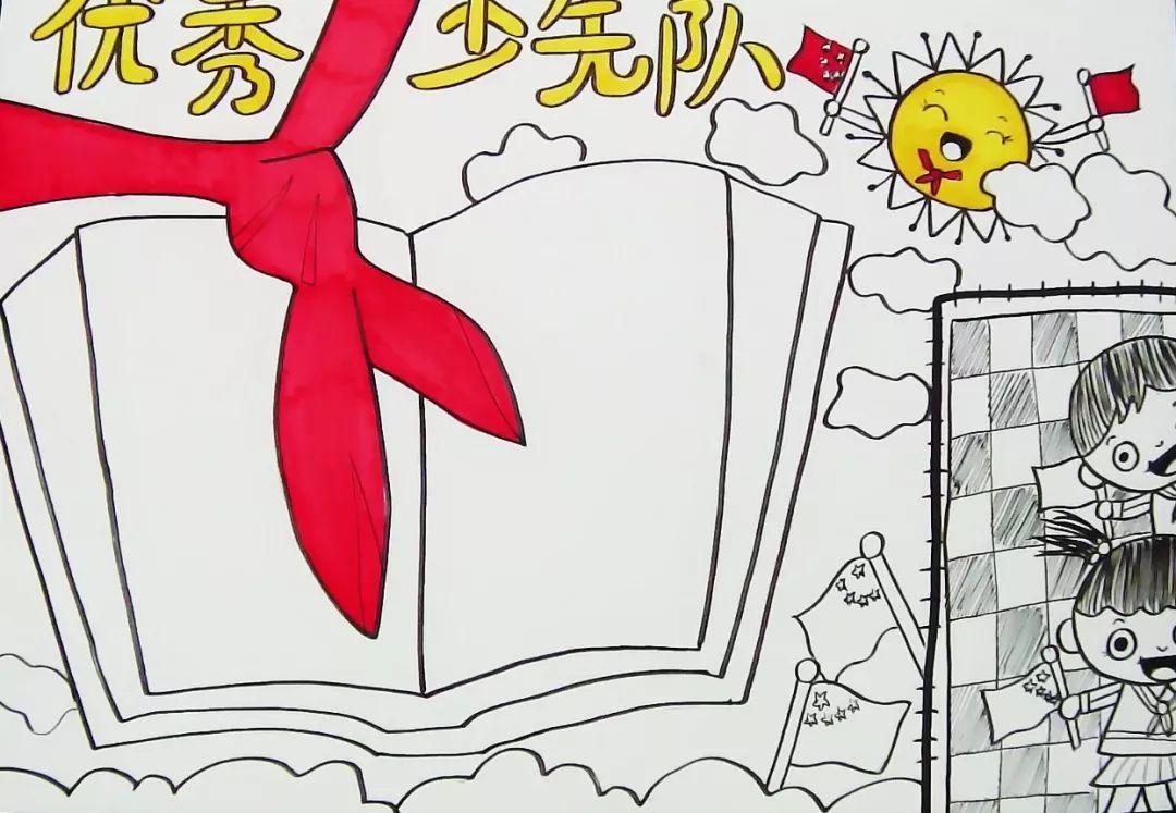 暑假还在为手抄报作业发愁吗 优秀少先队 手抄报教你如何绘画