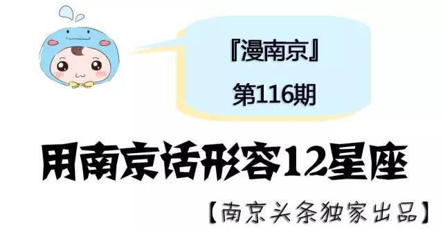 用南京话形容12星座,笑得下巴壳都掉下来了!