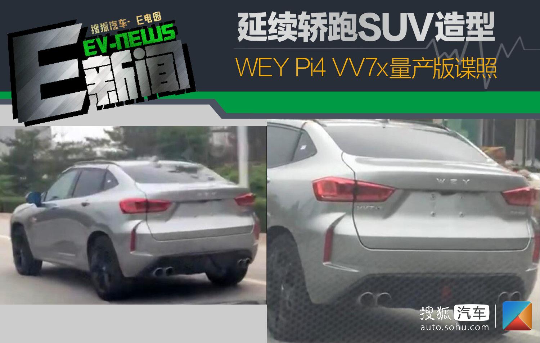 [原创]延续概念车轿跑SUV造型 WEY Pi4 VV7x量产版谍照(图)