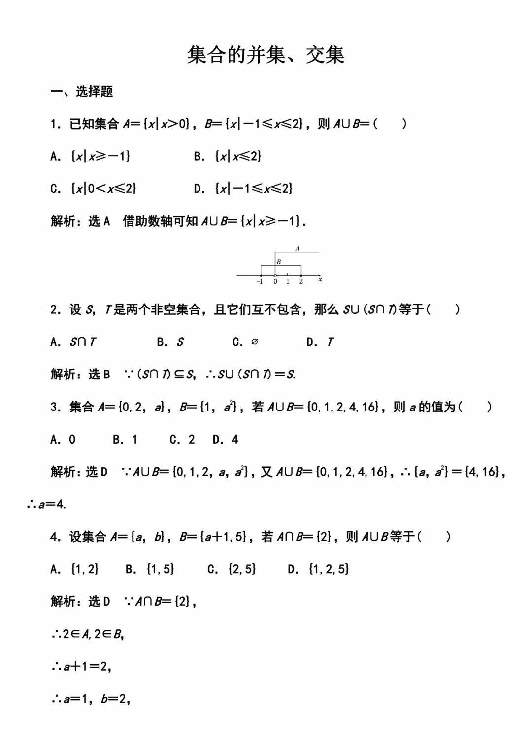 【必修一】高中数学必备知识点:7.交集和并集的运算练习题