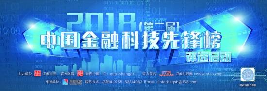 [原创][报眼]2018(第二届)中国金融科技先锋榜评选启动(图)