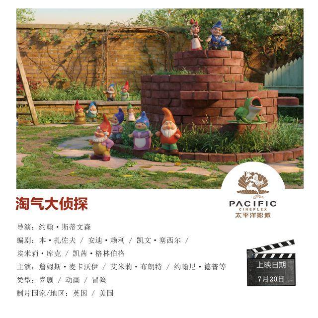 92撸电影网_正在热映 | 暑期档撸电影正当时!_搜狐娱乐_搜狐网