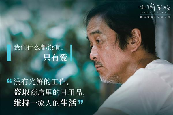[原创]电影《小偷家族》曝主题剧照(图)