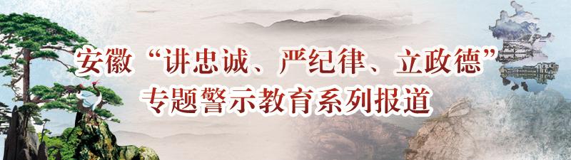 【安徽日报】强化学习教育 抓好理论武装