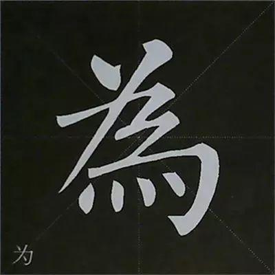柳公权楷书基本笔画练习