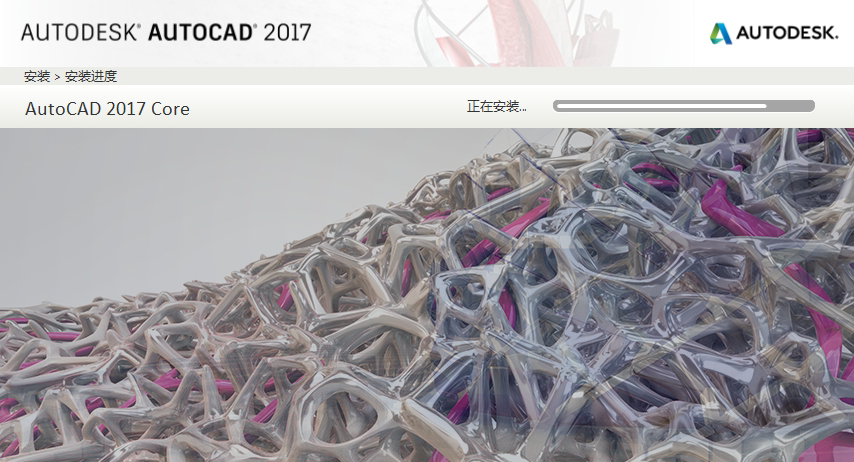 Auto CAD 2017简体中文版详细安装步骤