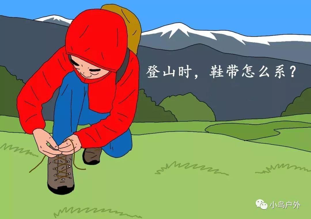 登山鞋应该如何绑鞋带最安全