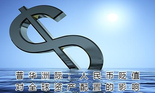 普华洲际:人民币贬值对全球资产配置的影响