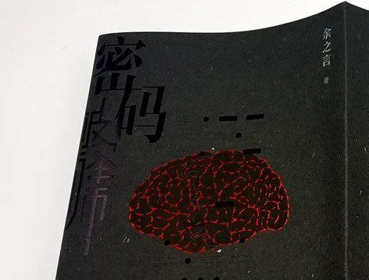 全书的腰封采用与封面相结合,并折叠的手段,折后的封面比内封稍短图片