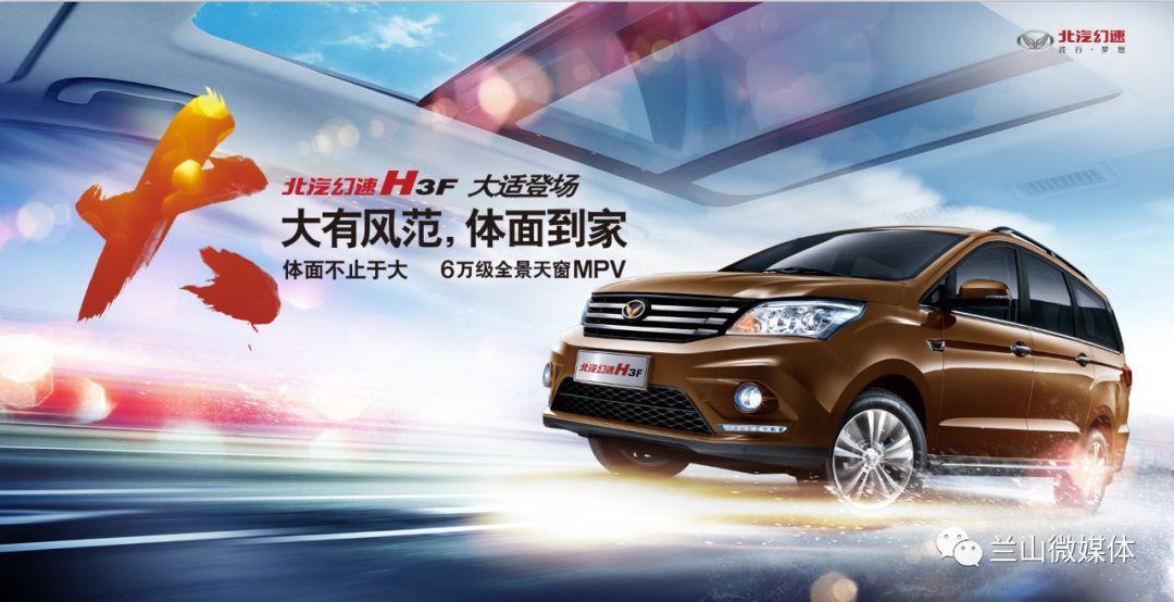 临沂北速4S店 不到6万块ESP大天窗的7座SUV开回家