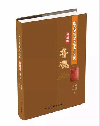 《中华砚文化汇典》《砚种卷》之《鲁砚》