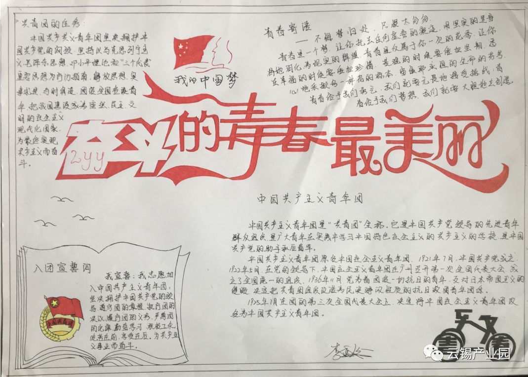 铜业分公司团支部以绘制手抄报形式宣传共青团十八大