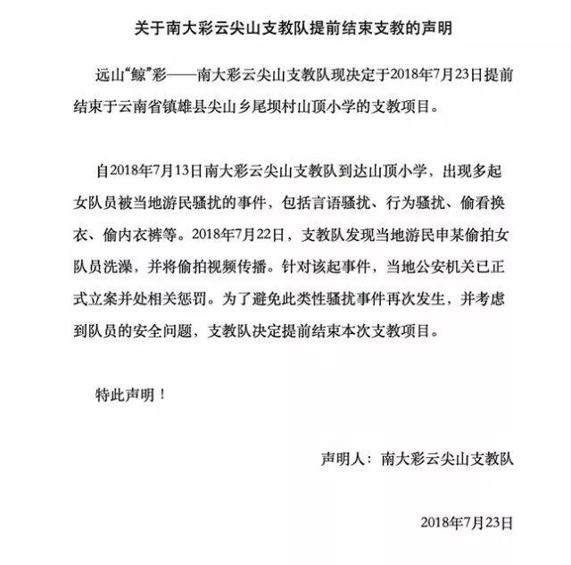 偷拍洗澡偷内衣裤 南大支教女学生在云南遭游民性骚扰