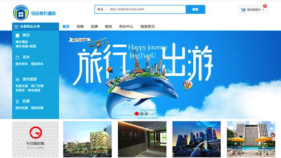 今日特价酒店——互联网下的新兴自由旅游产业