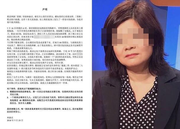 女导演称遭性侵 事后嫌疑人却称酒后糊涂犯错