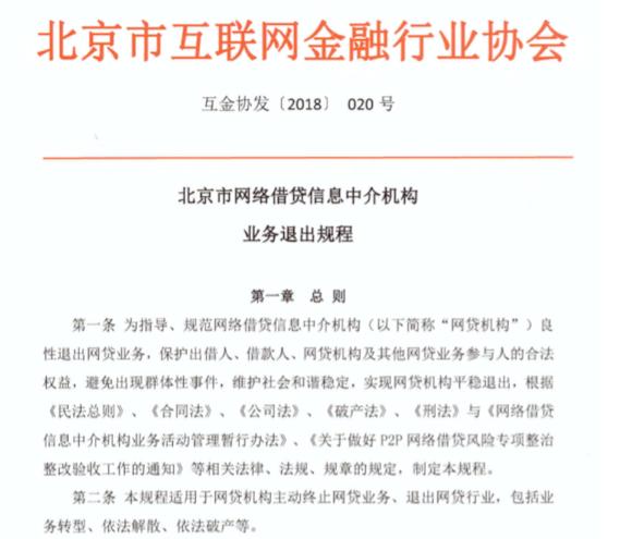 北京下发P2P退出规程:鼓励优先采用并购重组