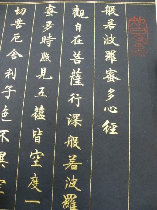 书法家《心经》作品欣赏,雅致、精诚!