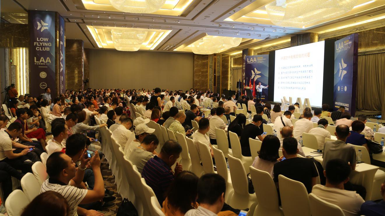 区块链技术推动中国航空产业发展研讨会暨低空联盟筹备前期会议