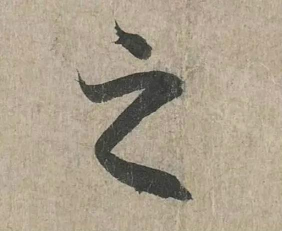 一个字告诉你王羲之 兰亭集序 成名的秘密