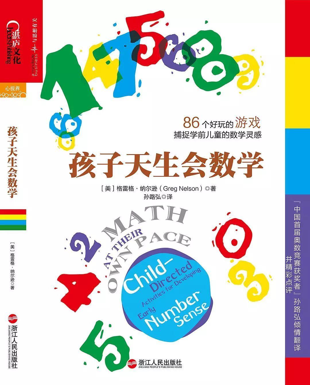 12本好书给探寻数学学习内驱力的孩子
