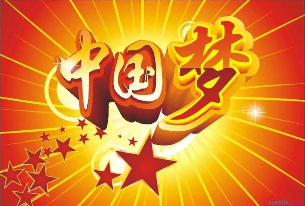 """""""我的中国梦""""主题朗诵活动"""