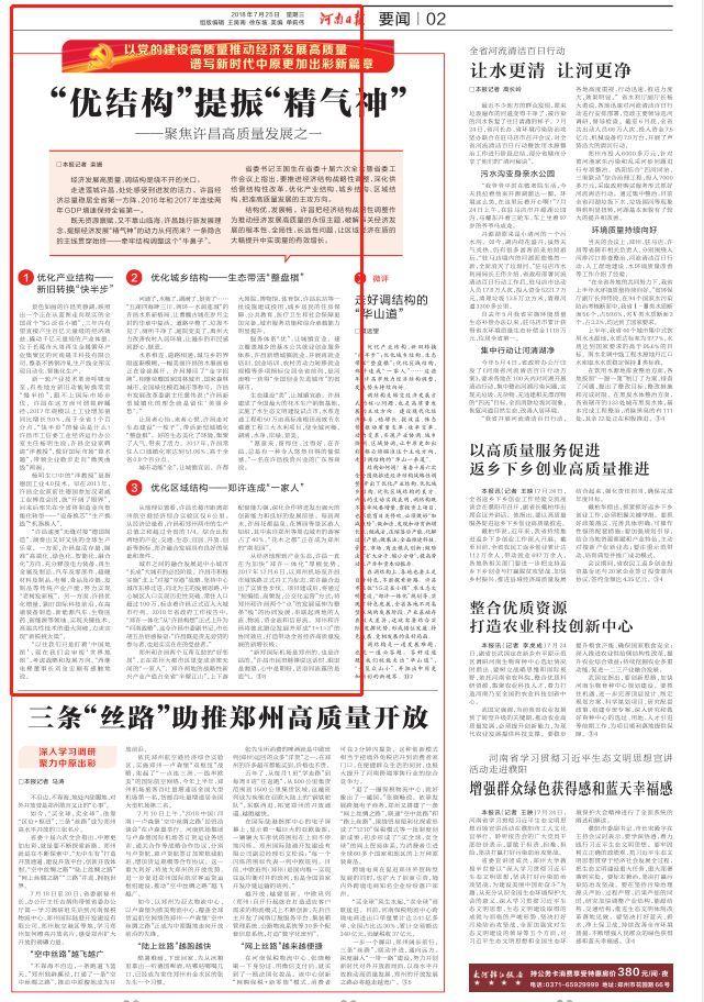 许昌经济2017总量_许昌经济开发区杨世民