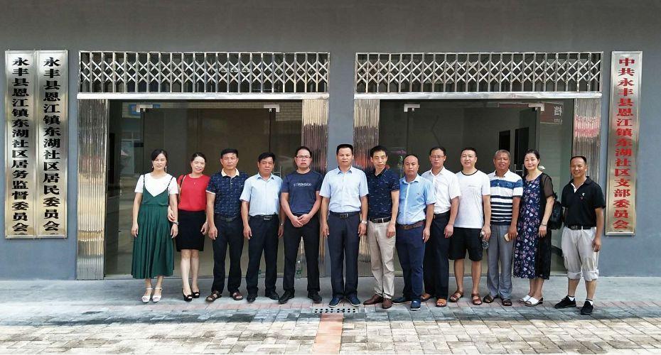恩江镇东湖社区居民委员会正式揭牌成立