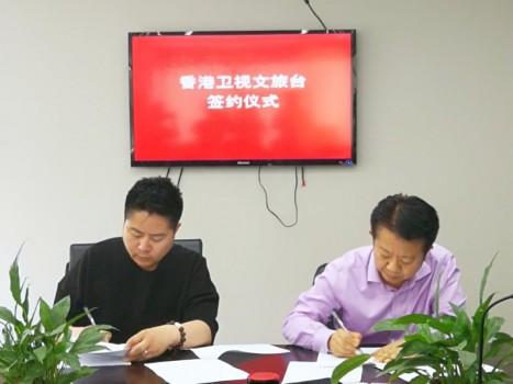 香港卫视文旅台签约合作成功 争做世界一线文旅电视媒体