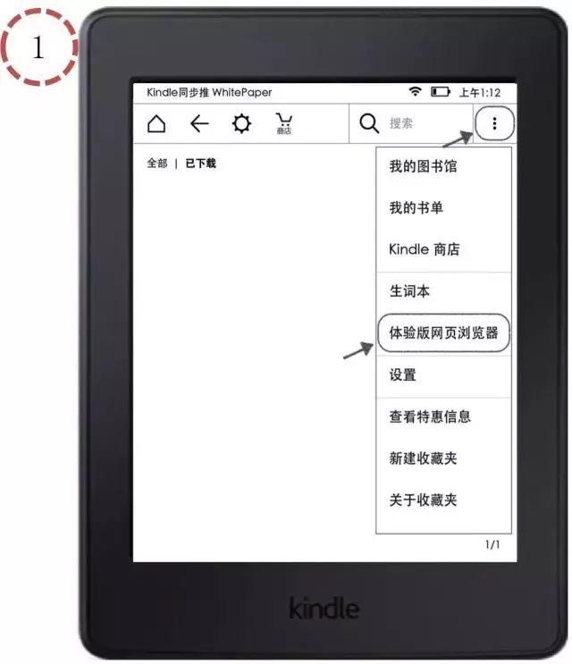 kindle使用瀏覽器在線閱讀新聞推送