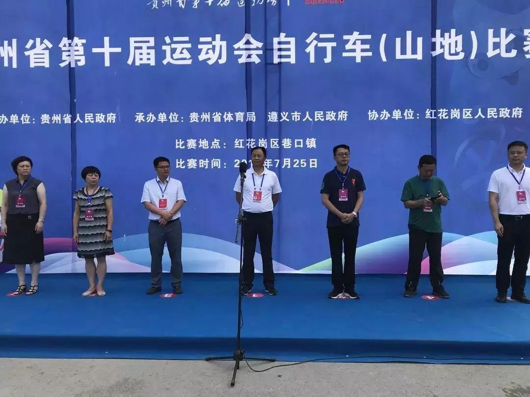 【省十运】山地自行车运动首次列入省运会竞技体育竞赛项目
