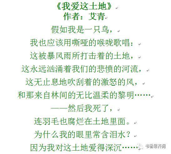 第128期为你读诗 《生物这土地》实验:任志宏我爱:艾青作者朗诵教学论文图片