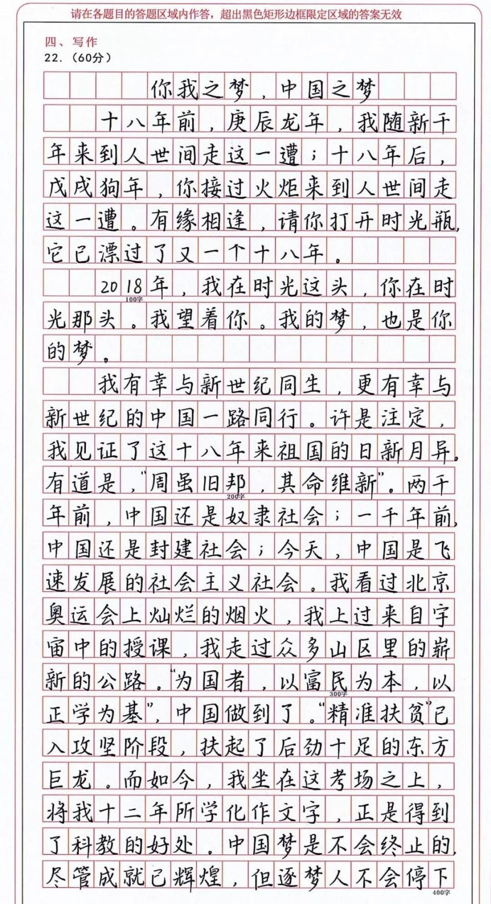 为什么高考满分作文字体都像印刷的 高中生 这波操作简直666