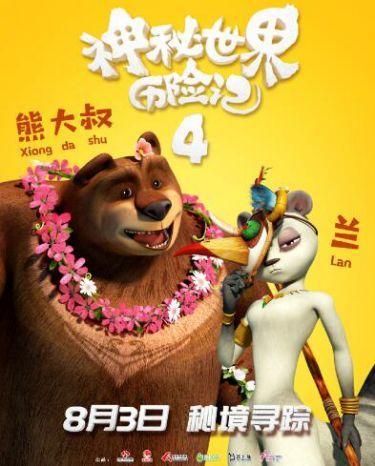 谜团4:cp熊大叔和兰的爱情故事如何延续?