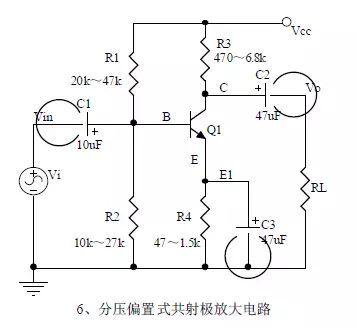 电路六,分压偏置式共射极放大电路