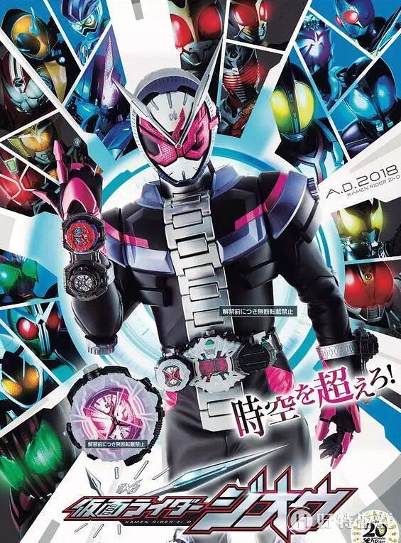 假面骑士ZI O 9月开播 最强战士玩穿越拯救未来
