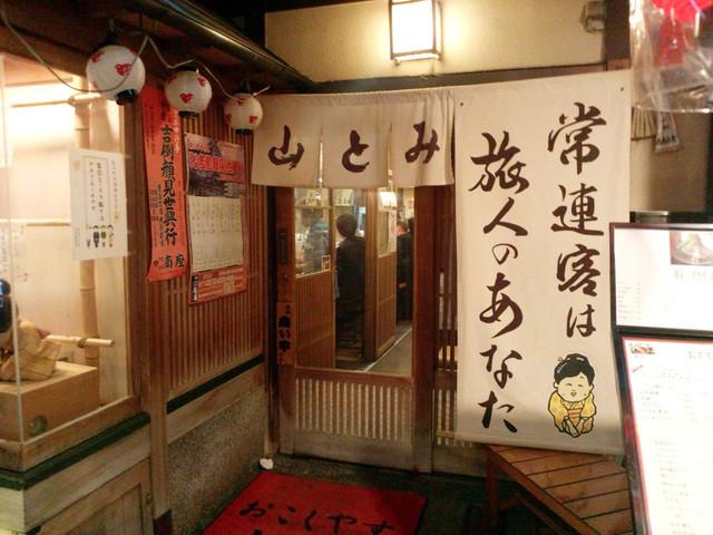 by mtykmk311124 : 鍋と旬菜と京料理 花柳 (か …