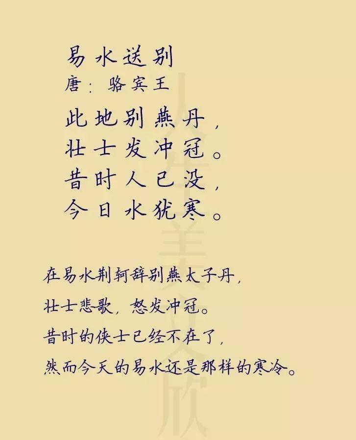 【每日一诗】易水送别 骆宾王