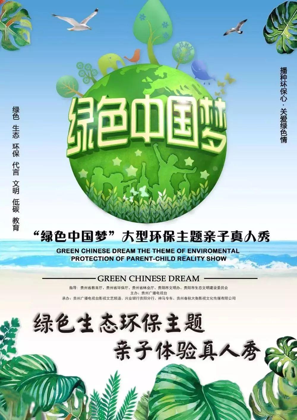 """""""绿色中国梦""""大型环保主题亲子真人秀第三场海选活动开场啦"""