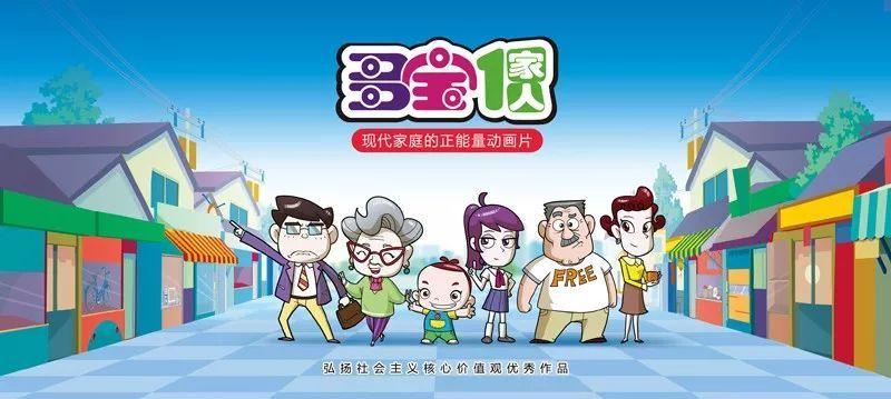 动漫 正文  第三届玉猴奖网络投票正在进行中:《多宝一家人》和《爱逗图片