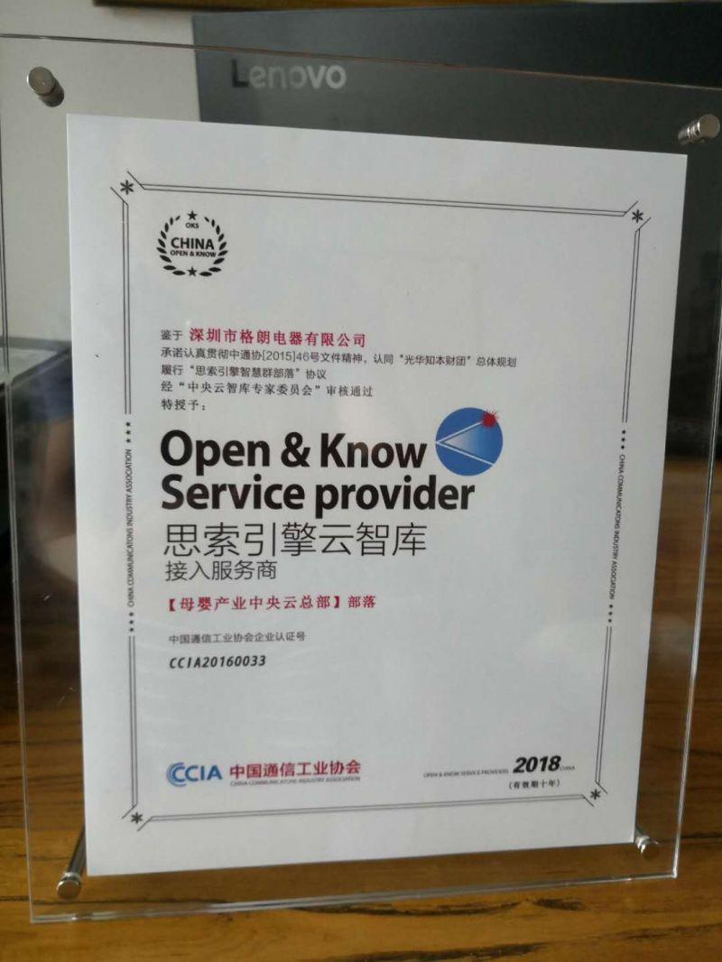 """热烈祝贺""""格朗集团""""成为中国通信工业协会""""母"""