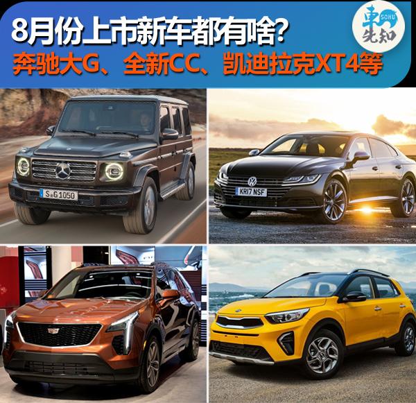 全新奔驰G/大众CC等 8月上市新车前瞻(图1)
